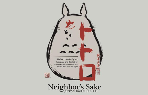 Neighbors Sake T-Shirt